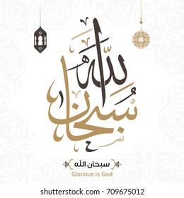 Vector of Arabic Calligraphy Subhanallah (Glorious is God)