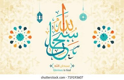 Vector of Arabic Calligraphy Subhanallah (Glorious is God) 2