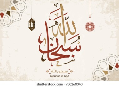 Vector of Arabic Calligraphy Subhanallah (Glorious is God) 1