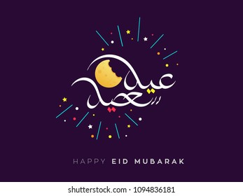 Vector of Arabic Calligraphy text of Eid  Mubarak for the celebration of Muslim community festival