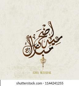 Vector of Arabic Calligraphy text of Eid Al Adha Mubarak for the celebration of Muslim community festival  - Shutterstock ID 1144241255