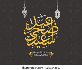 Vector of Arabic Calligraphy text of Eid Al Adha Mubarak for the celebration of Muslim community celebration 3
