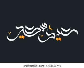 Vector of Arabic Calligraphy text of Eid Saeed for the celebration of Muslim community festival