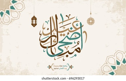 Vector of Arabic Calligraphy text of Eid Al Adha Mubarak for the celebration of Muslim community celebration