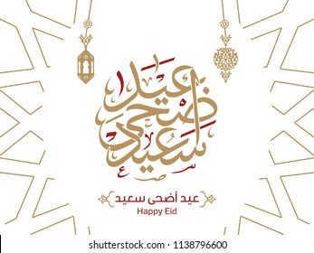 Vector of Arabic Calligraphy text of Happy Eid Al Adha for the celebration of Muslim community celebration