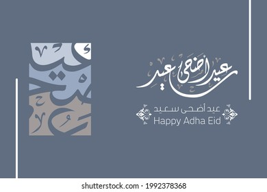 Vector of Arabic Calligraphy text of Happy Eid Adha for the celebration of Muslim community festival. Islamic greeting card 3 - Shutterstock ID 1992378368