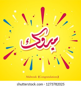 vector arabic calligraphy of text (mabrouk) it is meaning congratulation. used as greeting card , congratulation or general design for happy occasions