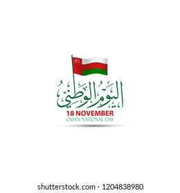 "Vector of Arabic Calligraphy text of National Day for 18th November in Oman National Day, the script mean ""Happy National day for Oman Country 18th November"""