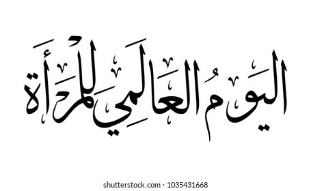 vector arabic calligraphy ; tranlsation : International Women's Day