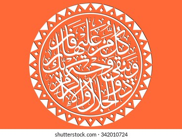 Vector Arabic Calligraphy. Translation: - All that is on earth will perish But will abide (for ever) the Face of thy Lord,- full of Majesty,