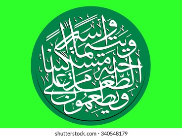 Vector Arabic Calligraphy. Translation: -And they feed, for the love of Allah, the indigent, the orphan, and the captive