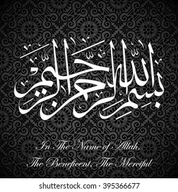 Vector Arabic Calligraphy Translation: Basmala - In the name of God, the Most Gracious, the Most Merciful For Mosque Ornament Painting Black Pattern Set.