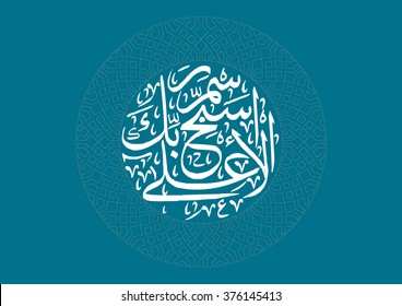Vector Arabic Calligraphy. Translation: - Glorify the name of thy Guardian-Lord Most High