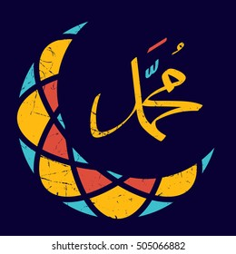 Muhammad Name Images, Stock Photos & Vectors | Shutterstock