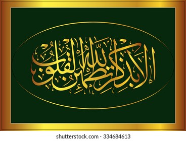 Vector Arabic Calligraphy. Translation: - is it not with the remembrance of allah that hearts are satisfied.