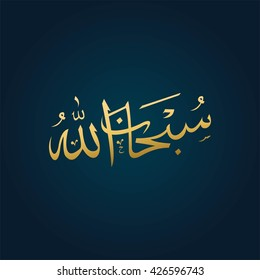 Vector Arabic Calligraphy. Translation: Subhanallah - Glory be to God