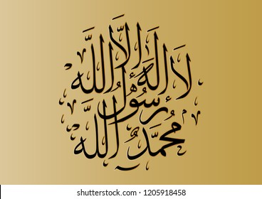 vector arabic calligraphy translation : There is no god but God. Muhammad is the messenger of God . The Shahada  is  one of the Five Pillars of Islam