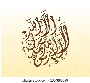 Vector Arabic Calligraphy. Translation: -There is no god but God, and Muhammad is the messenger of God -Peace be upon him