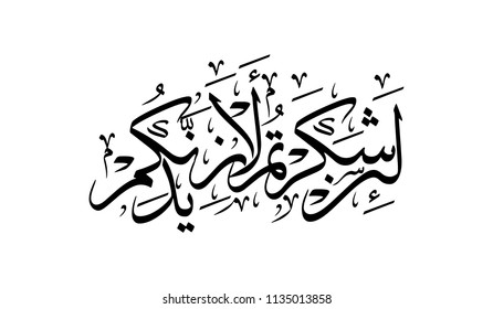 Vector Arabic Calligraphy. Translation: if ye are grateful, I will add more (favours) unto you (Quranic verse)