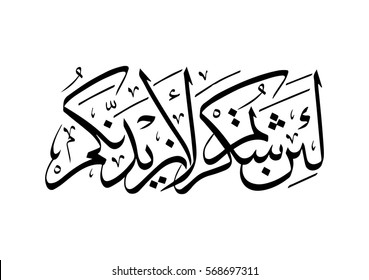 Vector Arabic Calligraphy. Translation: if ye are grateful, I will add more (favours) unto you