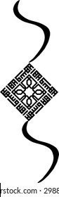 Vector of an arabic calligraphy word 'Ahlan Wa Sahlan' (translated as 'Welcome' ) in kufi square calligraphy style