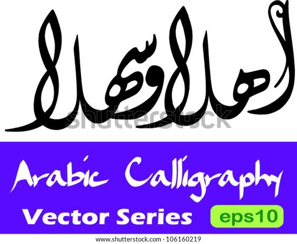 Vector Arabic Calligraphy Word Ahlan Wa Stock Vector Royalty Free