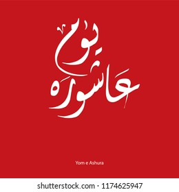 "Vector of Arabic calligraphy ""Yom e Ashura"", Ashura is the tenth day of Muharram in the Islamic calendar."
