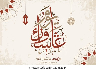 "Vector of Arabic calligraphy ""Youm Ashura"", Ashura is the tenth day of Muharram in the Islamic calendar 1"