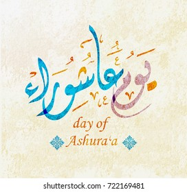 "Vector of Arabic calligraphy ""Youm Ashura"", Ashura is the tenth day of Muharram in the Islamic calendar"