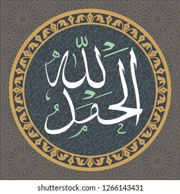 Vector Arabic Elhamdulillah. Translate: Hallelujah. Wall panel, gift card, decorative materials, mosques and houses can be used as tableau. EPS10 format vector drawing.