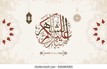 "Vector of Arabic Greetings Word ""May You Be Well Every Year"" 2"