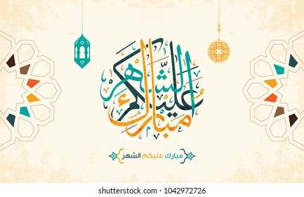 "Vector of Arabic Greetings Word ""May You Be Well Every Year"" 4"