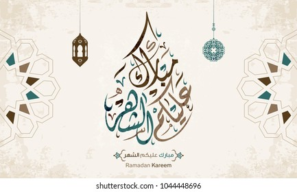 "Vector of Arabic Greetings Word ""May You Be Well Every Year"" 7"