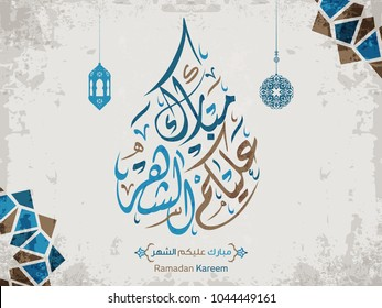 "Vector of Arabic Greetings Word ""May You Be Well Every Year"" 5"