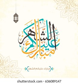 "Vector of Arabic Greetings Word ""May You Be Well Every Year"" 1"