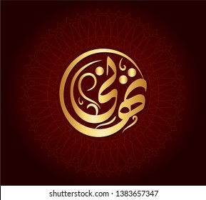 Vector Arabic Islamic calligraphy of an Islamic Arabic name ( Tahany ) means Congratulations
