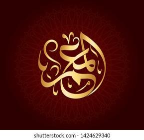 Arabic Names Images, Stock Photos & Vectors   Shutterstock