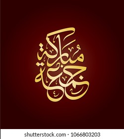 Vector Arabic Islamic calligraphy of text ( Blessed Friday ) Used to congratulate Muslims on Friday