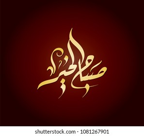 Vector Arabic Islamic calligraphy of text ( Good morning )