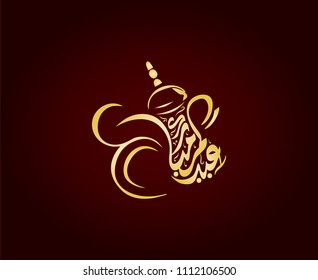 Vector Arabic Islamic calligraphy of text ( Your Eid is blessed ) In the form of coffee Dallah , Used to congratulate Muslims with Eid