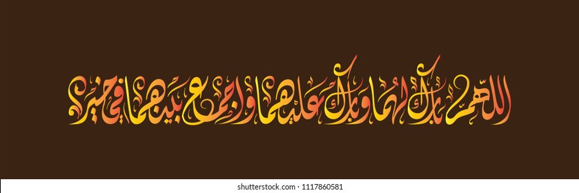 Vector Arabic Islamic calligraphy of text ( God bless them and gather them in good ) Used to congratulate Muslims in marriage