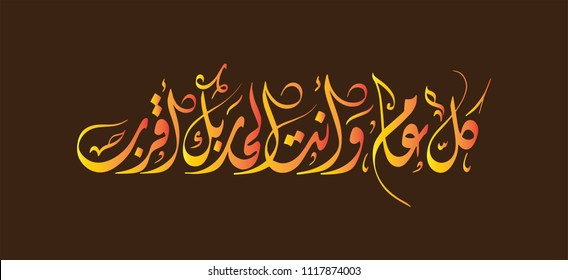 Vector Arabic Islamic calligraphy of text ( Every year and you are closer to God ) Used to congratulate Muslims