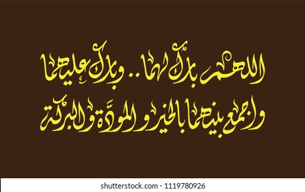 Vector Arabic Islamic calligraphy of text ( God bless you and bring you two in goodness ) Used to congratulate Muslims in marriage