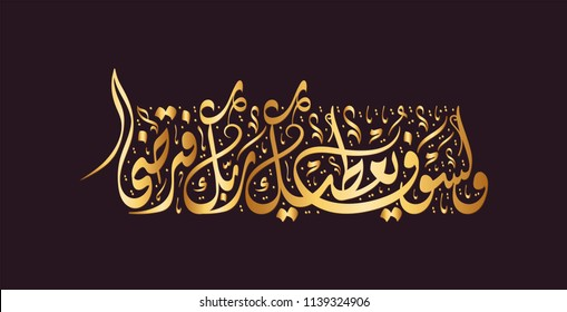 Vector Arabic Islamic calligraphy of text ( God will give you to satisfy ) A verse from the Holy Quran