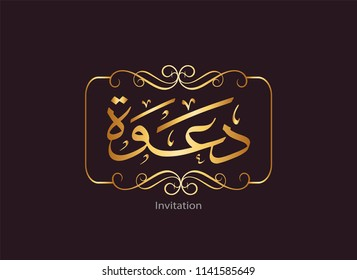 Vector Arabic Islamic calligraphy of text ( Invitation )