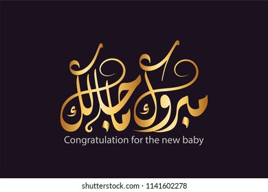 Vector Arabic Islamic calligraphy of text ( Congratulation for the new baby )