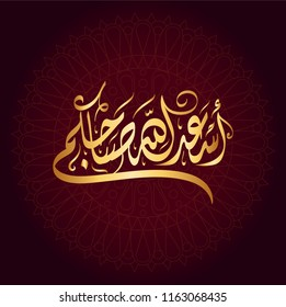 Vector Arabic Islamic calligraphy of text ( God make your morning happy )