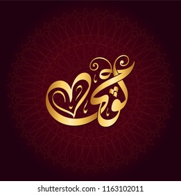 Vector Arabic Islamic calligraphy of text ( Logy ) an arabic name