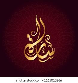 Vector Arabic Islamic calligraphy of text ( Sara ) an arabic name