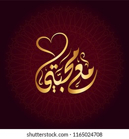 Vector Arabic Islamic calligraphy of text ( With my Love ) Used to express love